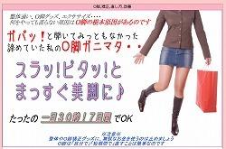 O脚福辻01.jpg