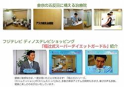 ダイエット福辻01.jpg